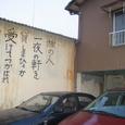 栄タクシ- 善根宿