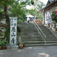 第十八番札所 恩山寺