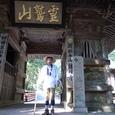 鶴第二十番札所 鶴林寺記念撮影
