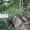 三ノ谷登山道合流