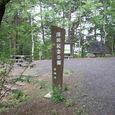 深田記念公園