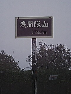 台風で予定変更