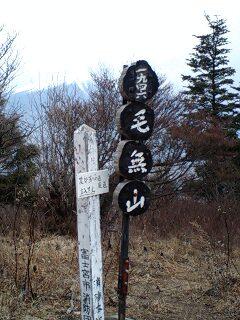 2007年最初の山、毛無山