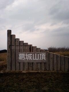 大和葛城山も登りました