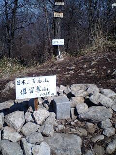 倶留尊山登山完了