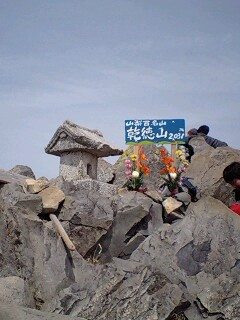 乾徳山に登りました