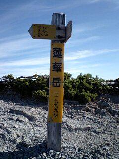 針の木、蓮華登山