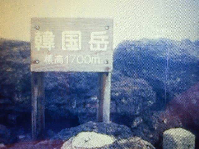 九州縦断山登り