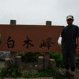 白木峰山頂記念撮影