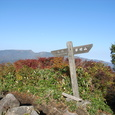 松手山標識